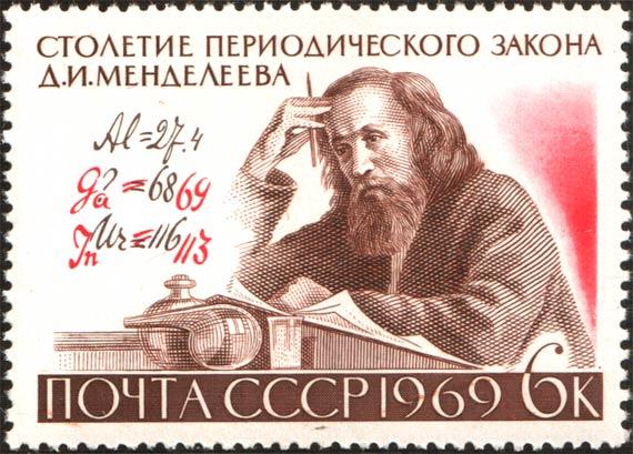Mendeleyev: jugar a las cartas con la química-Sello de la Unión Soviética de 1969